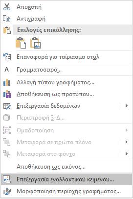Μενού PowerPoint Win32 επεξεργασία εναλλακτικό κείμενο για γραφήματα