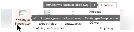 Χρησιμοποιήστε την καρτέλα Προβολή στο PowerPoint για να μεταβείτε στην προβολή Υποδείγματος Διαφανειών
