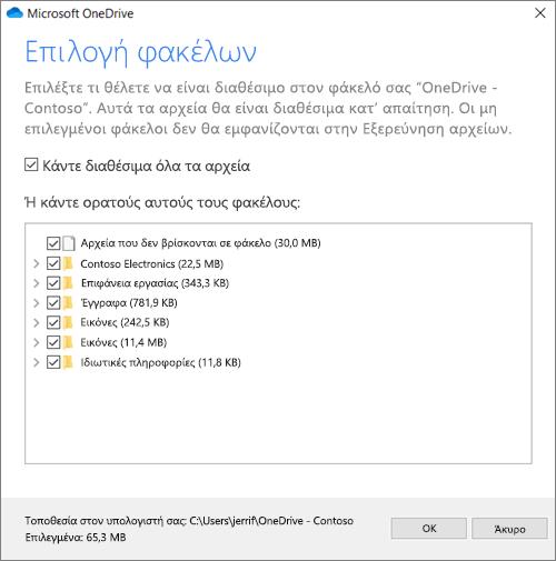 """Στιγμιότυπο της οθόνης """"Συγχρονισμός αρχείων από το OneDrive"""" στον οδηγό """"Καλώς ορίσατε στο OneDrive"""""""