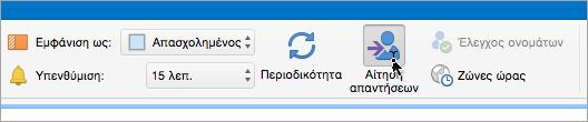 """Στιγμιότυπο οθόνης με το κουμπί """"Αίτηση αποκρίσεων"""" στο Outlook 2016 για Mac"""