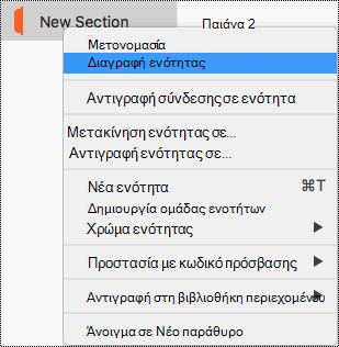 """Μενού περιβάλλοντος ενότητας σε Mac με την επισήμανση στην επιλογή """"Διαγραφή ενότητας""""."""