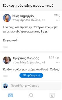 Νέα εμπειρία συνομιλίας στο Outlook για iOS