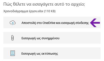 Επιλογές εισαγωγής αρχείων στο OneNote για Windows 10