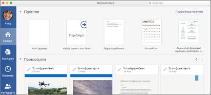 Αρχική σελίδα στο Word που εμφανίζει τα προτεινόμενα αρχεία