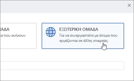 Στιγμιότυπο οθόνης που δείχνει τη δημιουργία μια οθόνη ομάδα στο Yammer με επιλεγμένη ομάδα εξωτερικός.