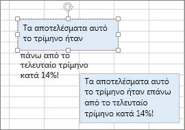 Αλλαγή μεγέθους ενός πλαισίου κειμένου για να προσαρμοστεί στα περιεχόμενά του