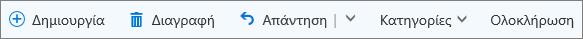 """Η γραμμή εντολών του Outlook.com για μηνύματα ηλεκτρονικού ταχυδρομείου με ετικέτα στη λίστα """"Στοιχεία και εργασίες με σημαία"""""""