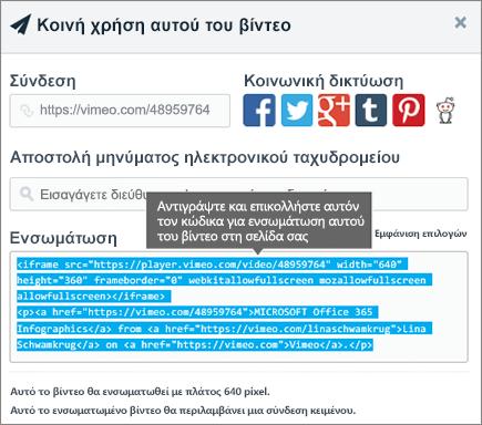 Παράδειγμα χρήσης του κώδικα ενσωμάτωσης για την ενσωμάτωση περιεχομένου στη σελίδα του SharePoint