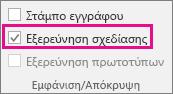 """Η """"Εξερεύνηση σχεδίων"""" επιλεγμένη στην καρτέλα """"Προγραμματιστής"""" στο Visio 2016"""