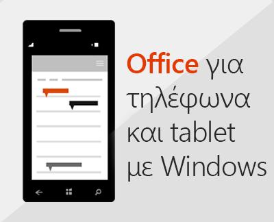 Κάντε κλικ για να ρυθμίσετε τις εφαρμογές του Office για κινητές συσκευές σε μια συσκευή Windows 10