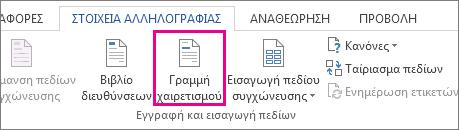 """Στιγμιότυπο οθόνης της καρτέλας """"Στοιχεία αλληλογραφίας"""" στο Word, που εμφανίζει την εντολή """"Γραμμή χαιρετισμού"""" με επισήμανση."""
