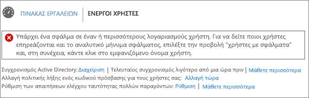 """Δήλωση σφάλματος συγχρονισμού καταλόγου επάνω από τη σελίδα """"Ενεργοί χρήστες"""""""