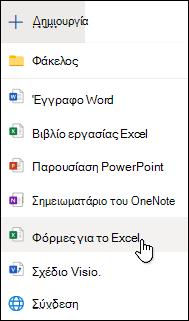 """Επιλογή """"Εισαγωγή φόρμας για το Excel"""" στο Excel για το Web"""