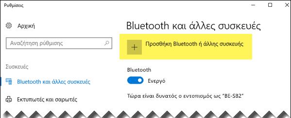 Προσθήκη συσκευής Bluetooth