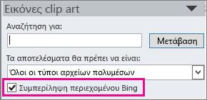 """Πλαίσιο ελέγχου """"Συμπερίληψη περιεχομένου Bing"""""""
