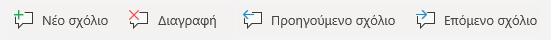 Τα κουμπιά σχολίου στο Windows Mobile: Δημιουργία νέου σχολίου, διαγραφή τρέχοντος σχολίου, μεταβείτε στο προηγούμενο σχόλιο και μεταβείτε στο επόμενο σχόλιο