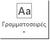 """Κουμπί """"Γραμματοσειρές"""" στον Publisher 2013"""