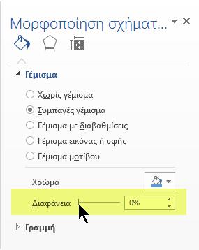 """Επιλέξτε το ρυθμιστικό """"Διαφάνεια"""" και σύρετε προς τα δεξιά για να ορίσετε τον βαθμό διαφάνειας που θέλετε."""