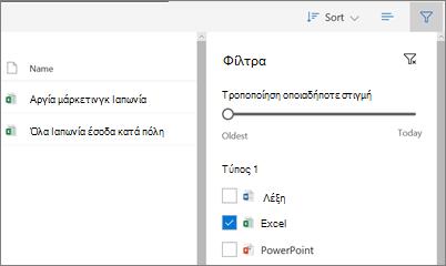 """Στιγμιότυπο οθόνης του fitering της προβολής """"κοινή χρήση με εμένα"""" στο OneDrive για επιχείρηση"""