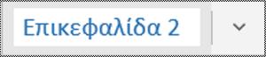 Μενού στυλ στην εφαρμογή OneNote για Windows 10