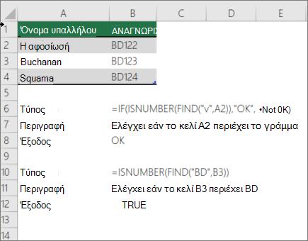 Ένα παράδειγμα χρήση ΕΆΝ, ISNUMBER και ΕΎΡΕΣΗ συναρτήσεις για να ελέγξετε εάν ένα τμήμα ενός κελιού αντιστοιχεί σε συγκεκριμένο κείμενο