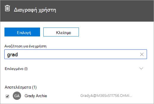 Στιγμιότυπο οθόνης που εμφανίζει την εντολή για τη διαγραφή ενός χρήστη στη διαχείριση του Office 365.