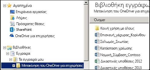 Ο φάκελος ενδιάμεσου σταδίου μετά τη μετακίνηση αρχείων από τον συγχρονισμένο φάκελο του OneDrive για επιχειρήσεις στο SharePoint