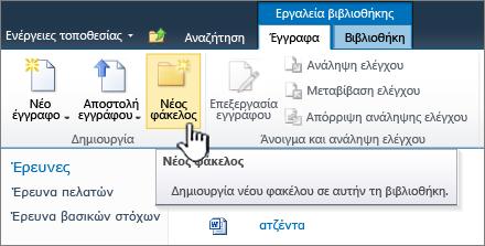 Κορδέλα εγγράφων του SharePoint 2010 με επισημασμένο το νέο φάκελο