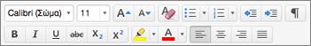 Κουμπιά μορφοποίησης στο Outlook για Mac
