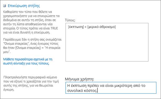 Παράθυρο διαλόγου επικύρωση στήλης με πεδία συμπληρωμένο με δείγμα δεδομένων