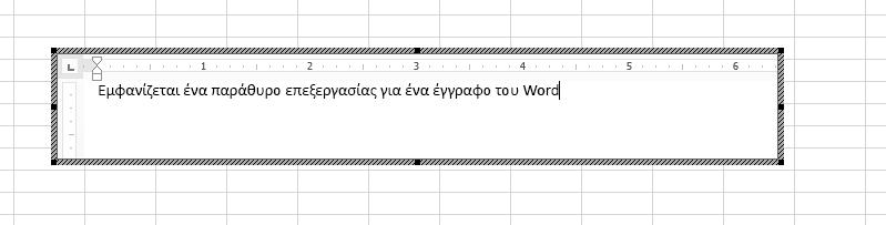 Μπορείτε να επεξεργαστείτε το ενσωματωμένο έγγραφο του Word απευθείας στο Excel.