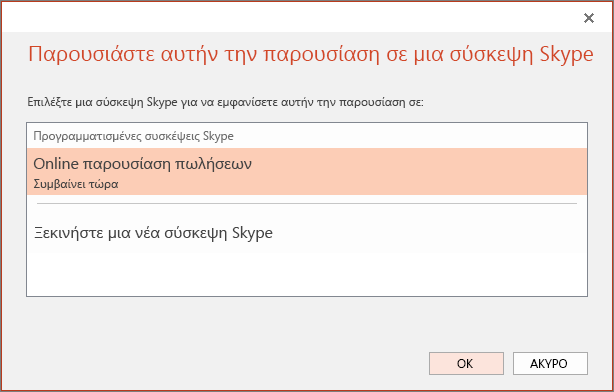 486e69c43a3 Έναρξη ηλεκτρονικής παρουσίασης στο PowerPoint με χρήση του Skype ...