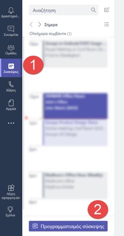 """Στην καρτέλα """"συσκέψεις"""", κάντε κλικ στην επιλογή """"Προγραμματισμός σύσκεψης"""" για να προσθέσετε μια σύσκεψη στο ημερολόγιό σας"""