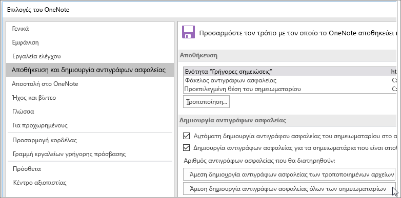 """Στιγμιότυπο οθόνης από το παράθυρο διαλόγου """"Επιλογές του OneNote"""" στο OneNote 2016."""