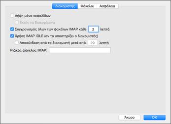 Outlook 2016 Mac ρυθμίσεις λογαριασμού IMAP διακομιστή