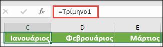 """Χρησιμοποιήστε μια καθορισμένη σταθερά πίνακα σε έναν τύπο, όπως =Quarter1, όπου το Τρίμηνο1 έχει οριστεί ως ={""""Ιανουάριος"""",""""Φεβρουάριος"""",""""Μάρτιος""""}"""