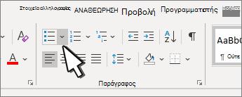 Το κάτω βέλος κουκκίδες επισημαίνεται στην ομάδα παράγραφος.