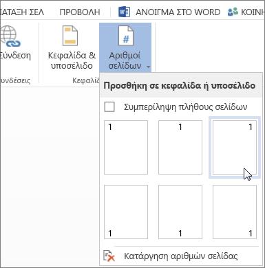 """Συλλογή """"Αριθμοί σελίδων"""" στο Word Online"""