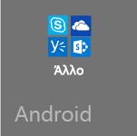 Άλλες εφαρμογές του Office σε Android