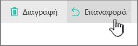 """Κουμπί """"Επαναφορά"""" του SharePoint Online με επισήμανση"""