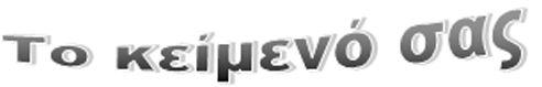 Εφέ WordArt που δείχνει το εφέ δίνης στον Publisher 2010