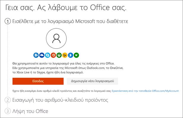 Εμφανίζει την αρχική σελίδα για το setup.office.com