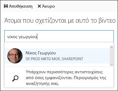 Συσχέτιση άτομα του βίντεο Office 365