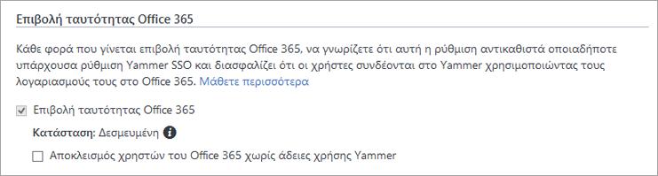 Στιγμιότυπο οθόνης του μπλοκ Office 365 χρήστες χωρίς Yammer άδειες χρήσης στο πλαίσιο ελέγχου ρυθμίσεις ασφαλείας του Yammer