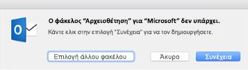 """Αυτό το μήνυμα εμφανίζεται την πρώτη φορά που χρησιμοποιείτε το κουμπί """"Αρχειοθέτηση"""" στο Outlook 2016 για Mac"""