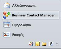 Κουμπί Business Contact Manager στο παράθυρο περιήγησης