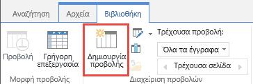 """Το κουμπί προβολής """"Δημιουργία βιβλιοθήκης SharePoint"""" στην κορδέλα."""
