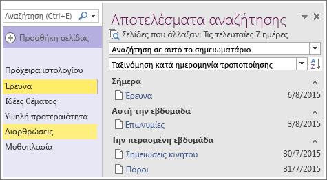 Στιγμιότυπο οθόνης των αποτελεσμάτων αναζήτησης εύρους ημερομηνιών στο OneNote 2016.