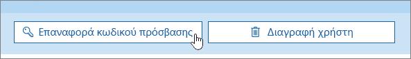 """Το κουμπί """"Επαναφορά κωδικού πρόσβασης""""."""