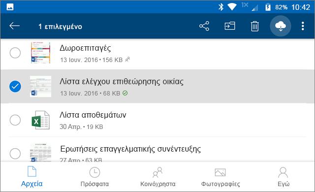 Διατήρηση online στο OneDrive
